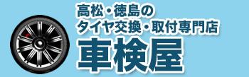 サイトマップ|長崎 諫早 大村の格安タイヤ取付専門店 1本1500円 持込交換も歓迎
